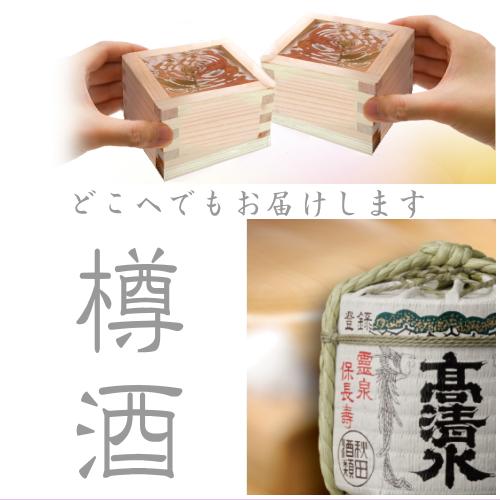秋田の樽酒、祝い酒通販