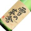 雪の茅舎 純米吟醸 秘伝山廃 1800ml