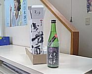 秋田柴田酒店梱包1