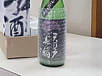 秋田柴田酒店梱包2