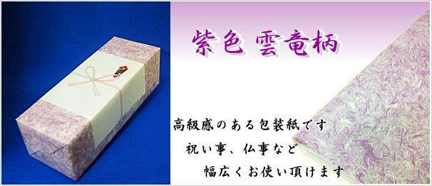 柴田酒店 包装紙紫色