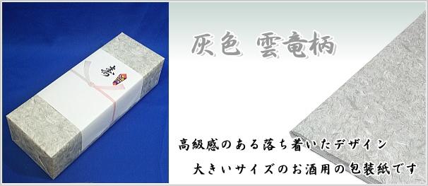 柴田酒店 包装紙灰色(仏用)