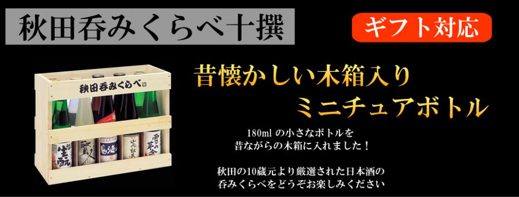 秋田呑みくらべ十撰 (180ml×10本)