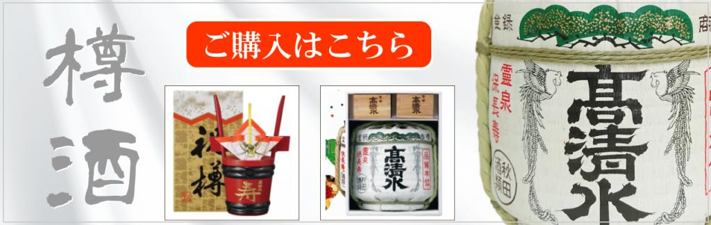 秋田の樽酒(祝い酒)