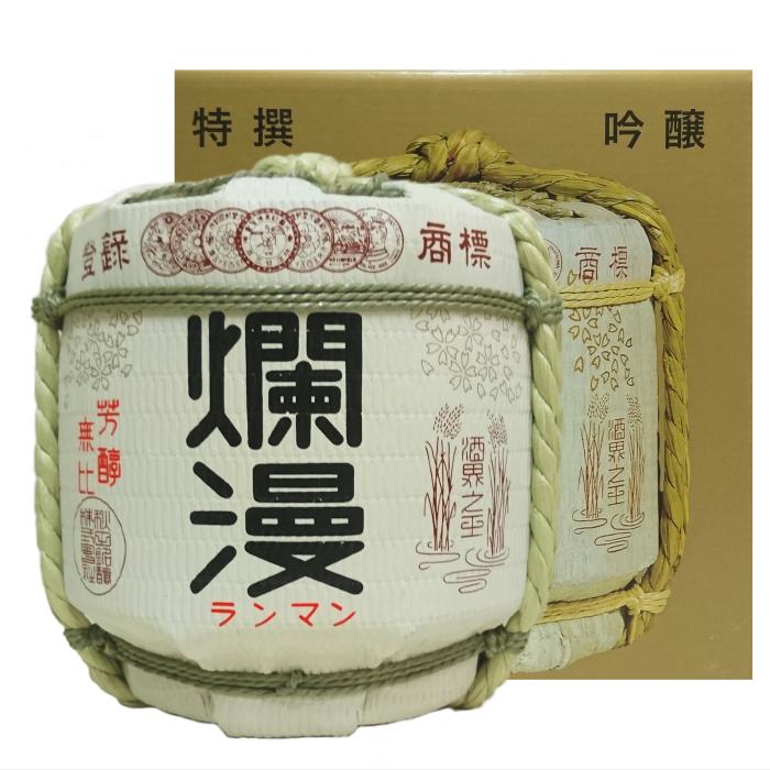 爛漫 ミニチュア樽 特撰吟醸 (1800ml)