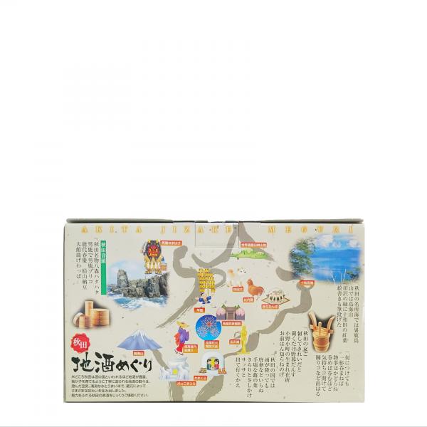 秋田地酒めぐり(300ml×5)本格焼酎ギフト裏面