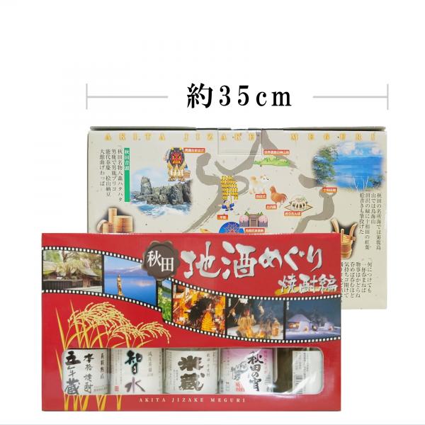 秋田地酒めぐり(300ml×5)本格焼酎ギフト