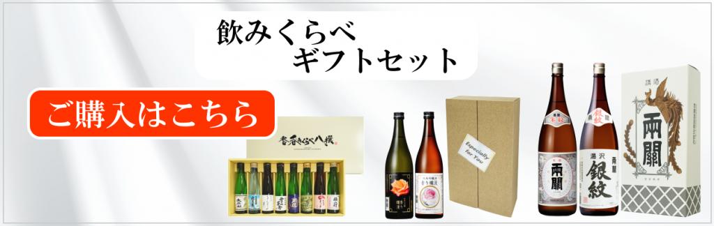 秋田地酒 飲みくらべギフトセット