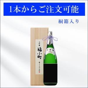 オリジナルラベル大吟醸 1800ml