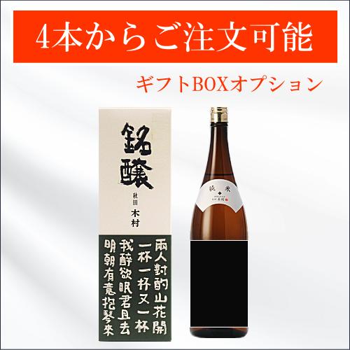 オリジナルラベル日本酒 純米酒 1800ml