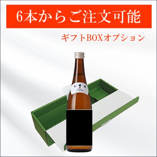 オリジナルラベル日本酒 本醸造 720ml