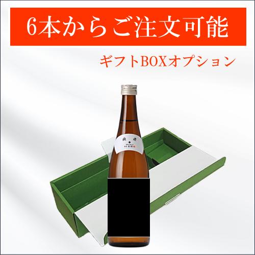 オリジナルラベル日本酒 純米酒 720ml