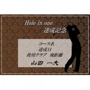 オリジナルラベル日本酒 ゴルフ ホールインワン記念 a007ho