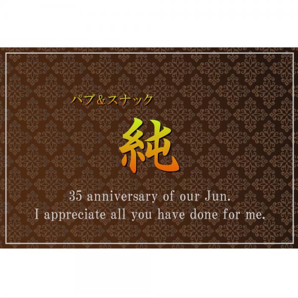 オリジナルラベル日本酒 周年記念 a009an