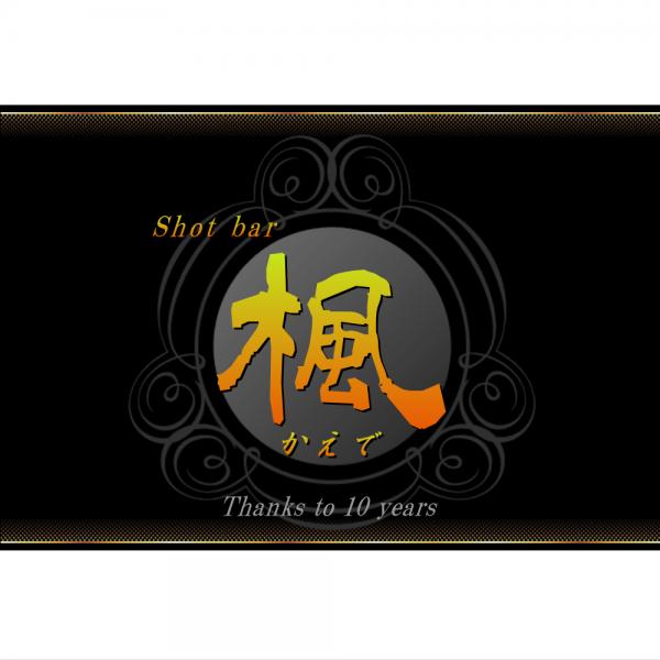 オリジナルラベル日本酒 周年記念 b001an