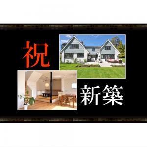 オリジナルラベル日本酒 新築祝い b006nh
