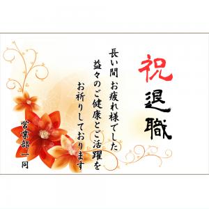 オリジナルラベル日本酒 退職祝い d002ta