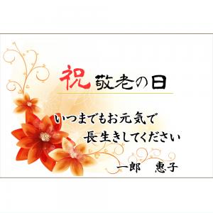オリジナルラベル日本酒 敬老の日 d005ke