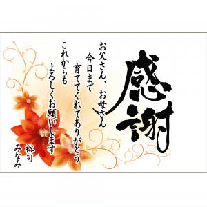 オリジナルラベル日本酒 結婚記念 d007we