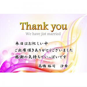 オリジナルラベル日本酒 結婚記念 e001we