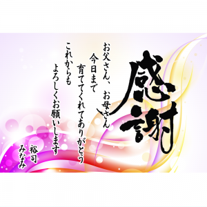 オリジナルラベル日本酒 結婚記念 e002we