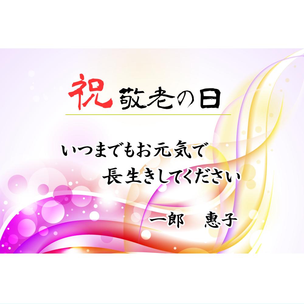 オリジナルラベル日本酒 敬老の日 e006ke