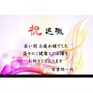 オリジナルラベル日本酒 退職祝い e007ta