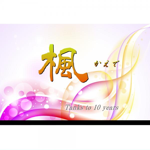 オリジナルラベル日本酒 周年記念 e008an