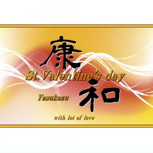 オリジナルラベル日本酒 バレンタインデー f001va