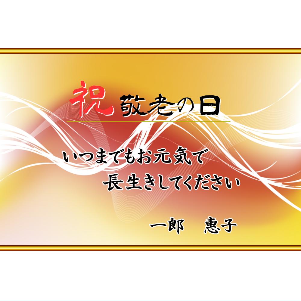 オリジナルラベル日本酒 敬老の日 f003ke