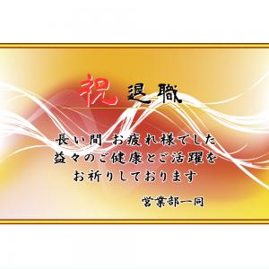 オリジナルラベル日本酒 退職祝い f004ta