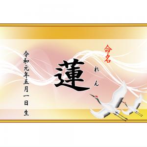 オリジナルラベル日本酒 出産祝い 誕生祝い f005nb