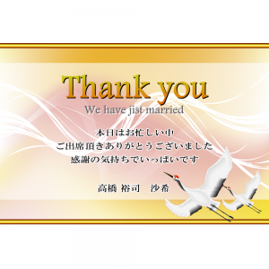 オリジナルラベル日本酒 結婚記念 f006we