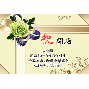 オリジナルラベル日本酒 開店祝い g002op