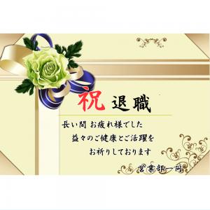 オリジナルラベル日本酒 退職祝い g003ta