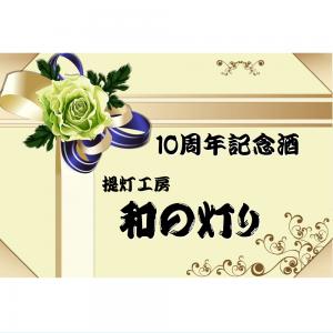 オリジナルラベル日本酒 周年記念 g004an