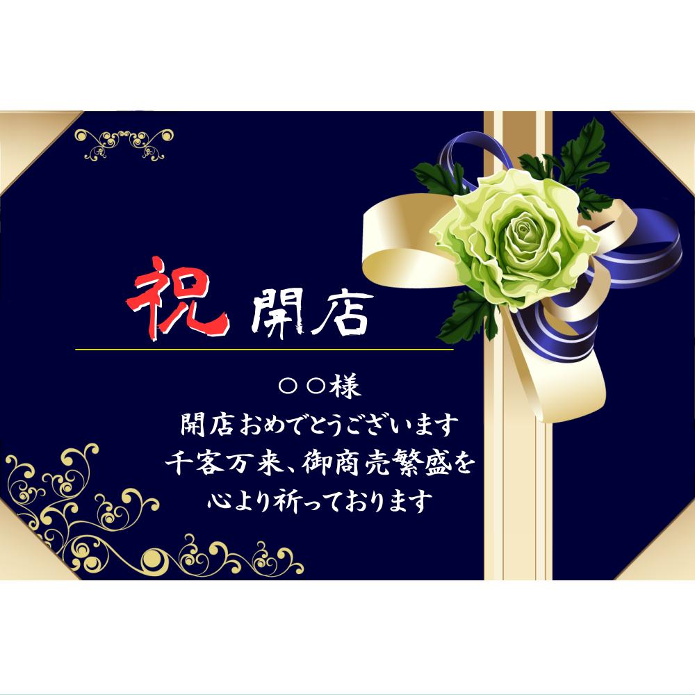 オリジナルラベル日本酒 開店祝い h002op