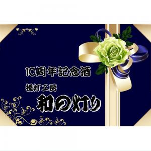 オリジナルラベル日本酒 周年記念 h004an