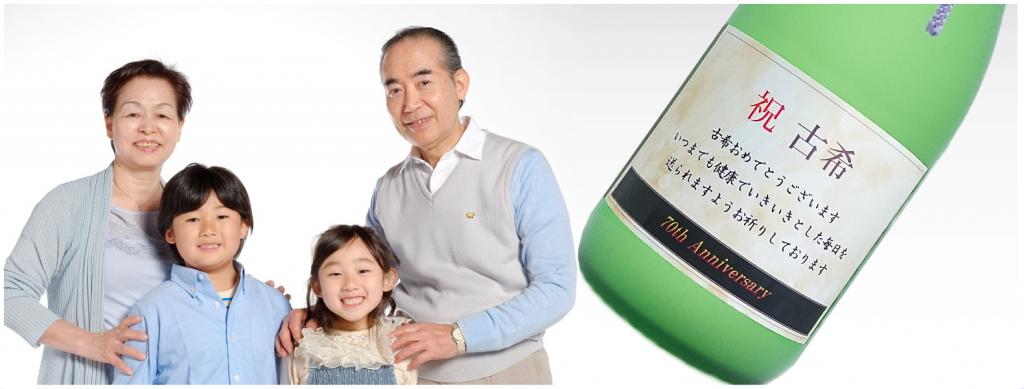 オリジナルラベル日本酒 敬老の日