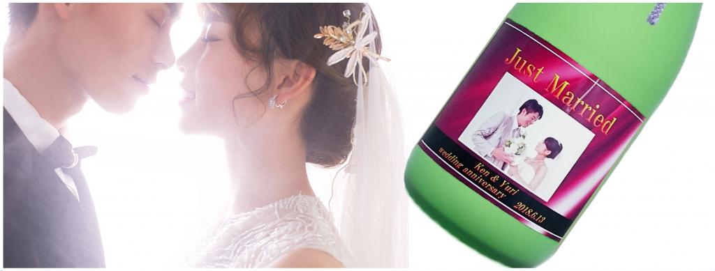 オリジナルラベル日本酒 結婚祝い 結婚記念