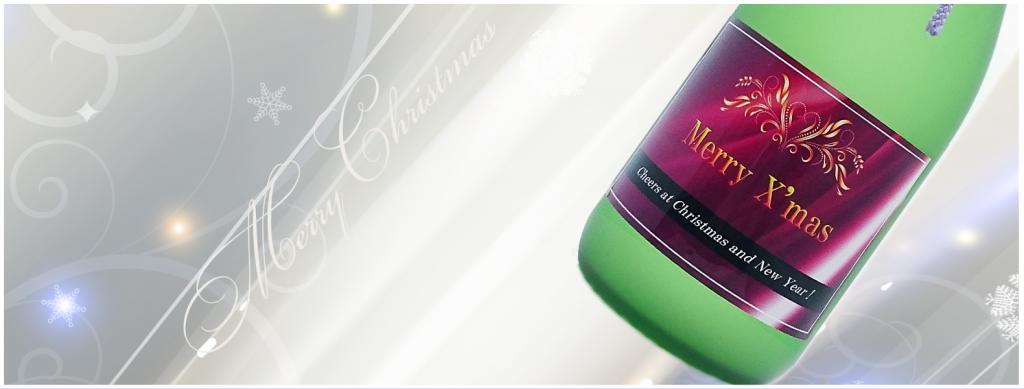 オリジナルラベル日本酒 クリスマスラベル