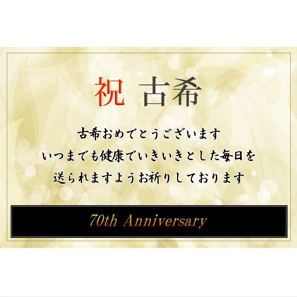 オリジナルラベル日本酒 敬老の日 i004ke