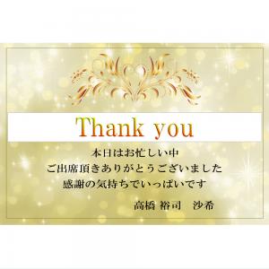 オリジナルラベル日本酒 結婚記念 j006we