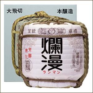 爛漫 ミニチュア樽 本醸造 (1800ml)