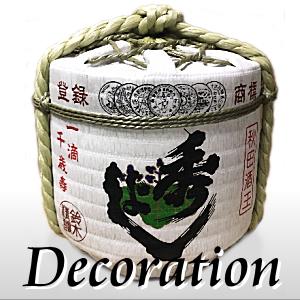 秋田の飾り樽通販 デコレーション