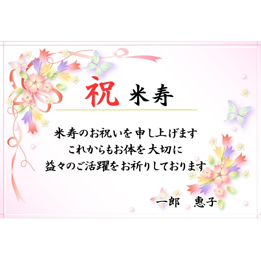 オリジナルラベル日本酒 敬老の日 m002ke