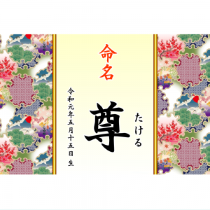 オリジナルラベル日本酒 出産祝い 誕生祝い q001nb