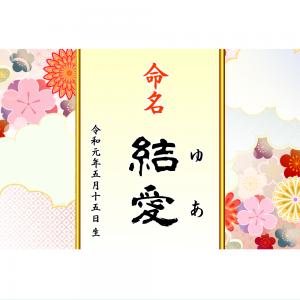 オリジナルラベル日本酒 出産祝い 誕生祝い q004nb