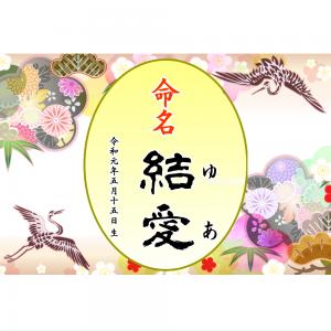 オリジナルラベル日本酒 出産祝い 誕生祝い q007nb
