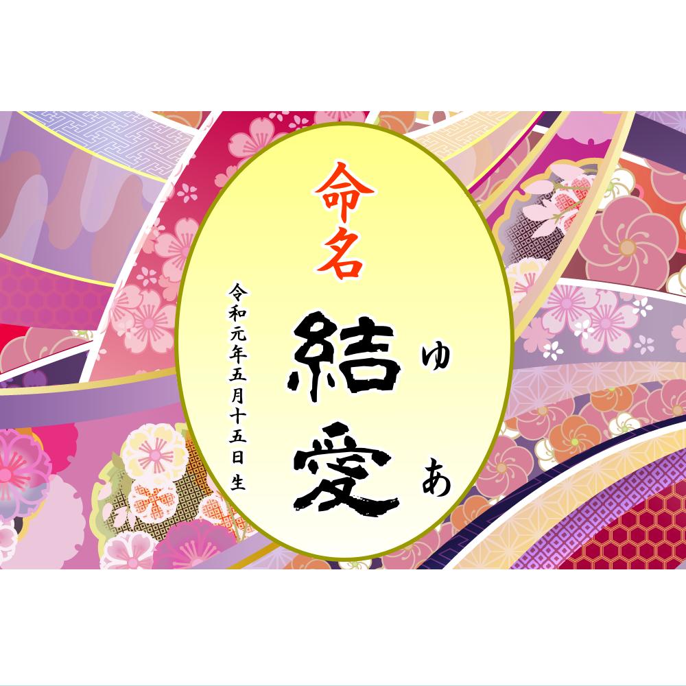 オリジナルラベル日本酒 出産祝い 誕生祝い q008nb